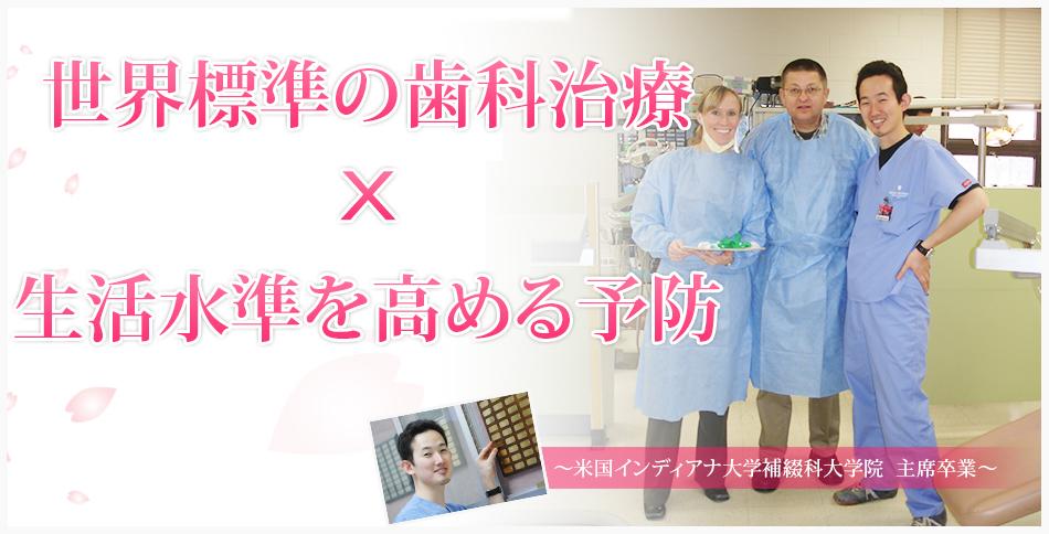 世界標準の歯科治療 生活水準を高める予防
